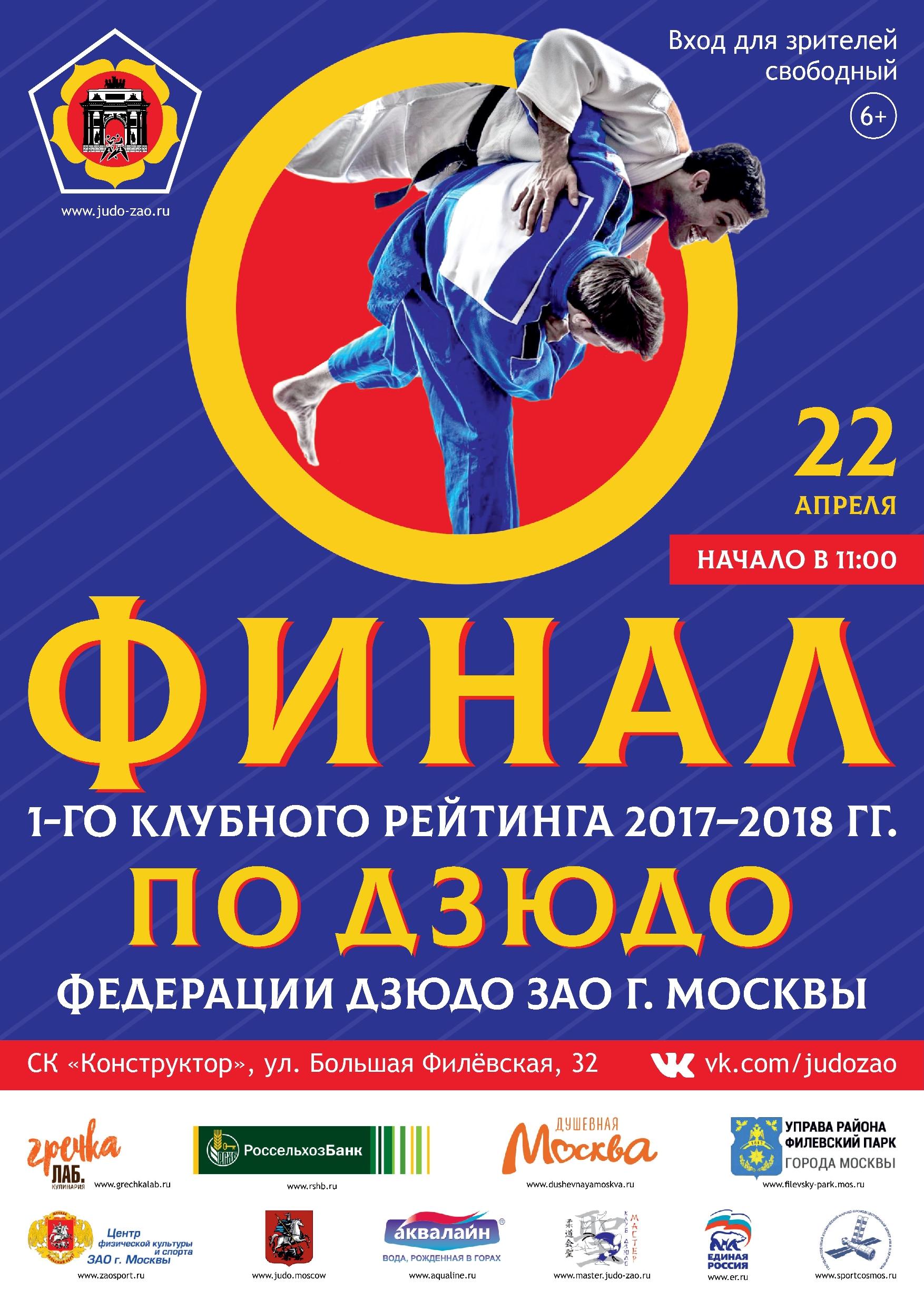 Дзюдо клубы москвы голосов клуб им зуева в москве