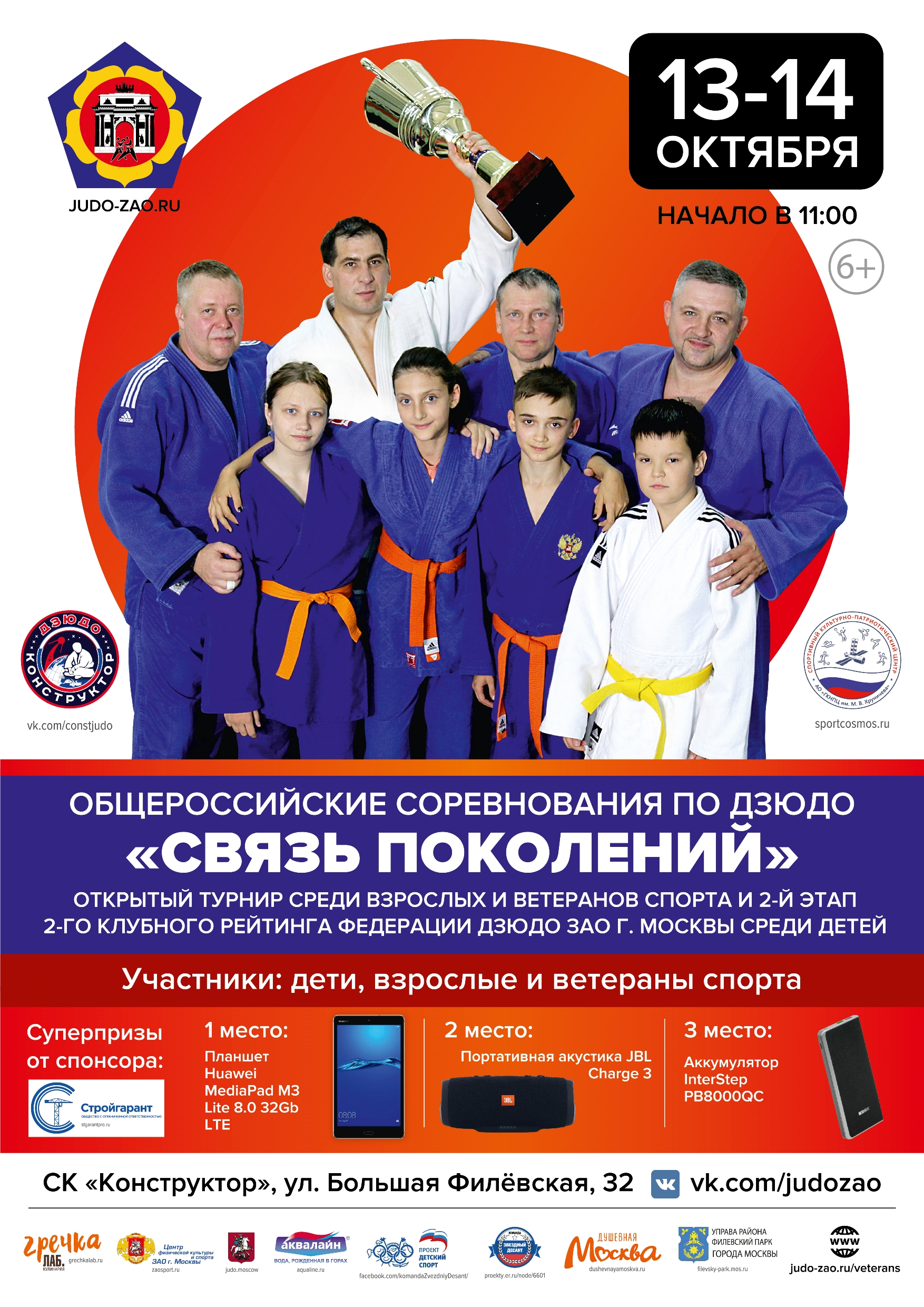 https://judo-zao.ru/clubrating/2/positions/2clubrating_2_poster.jpg