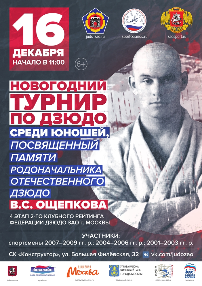 https://judo-zao.ru/clubrating/2/positions/2clubrating_4_poster_inet.jpg