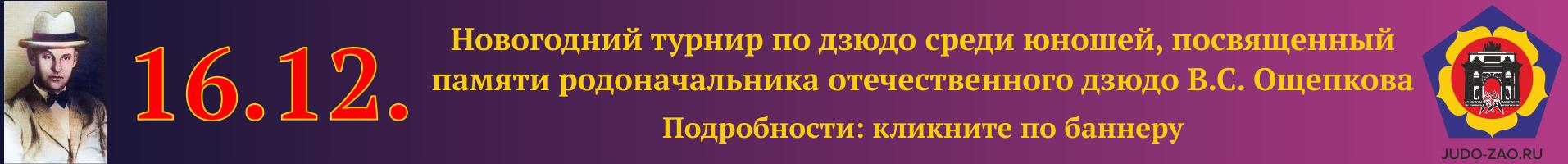 Новогодний турнир по дзюдо среди юношей, посвященный памяти родоначальника отечественного дзюдо В.С. Ощепкова