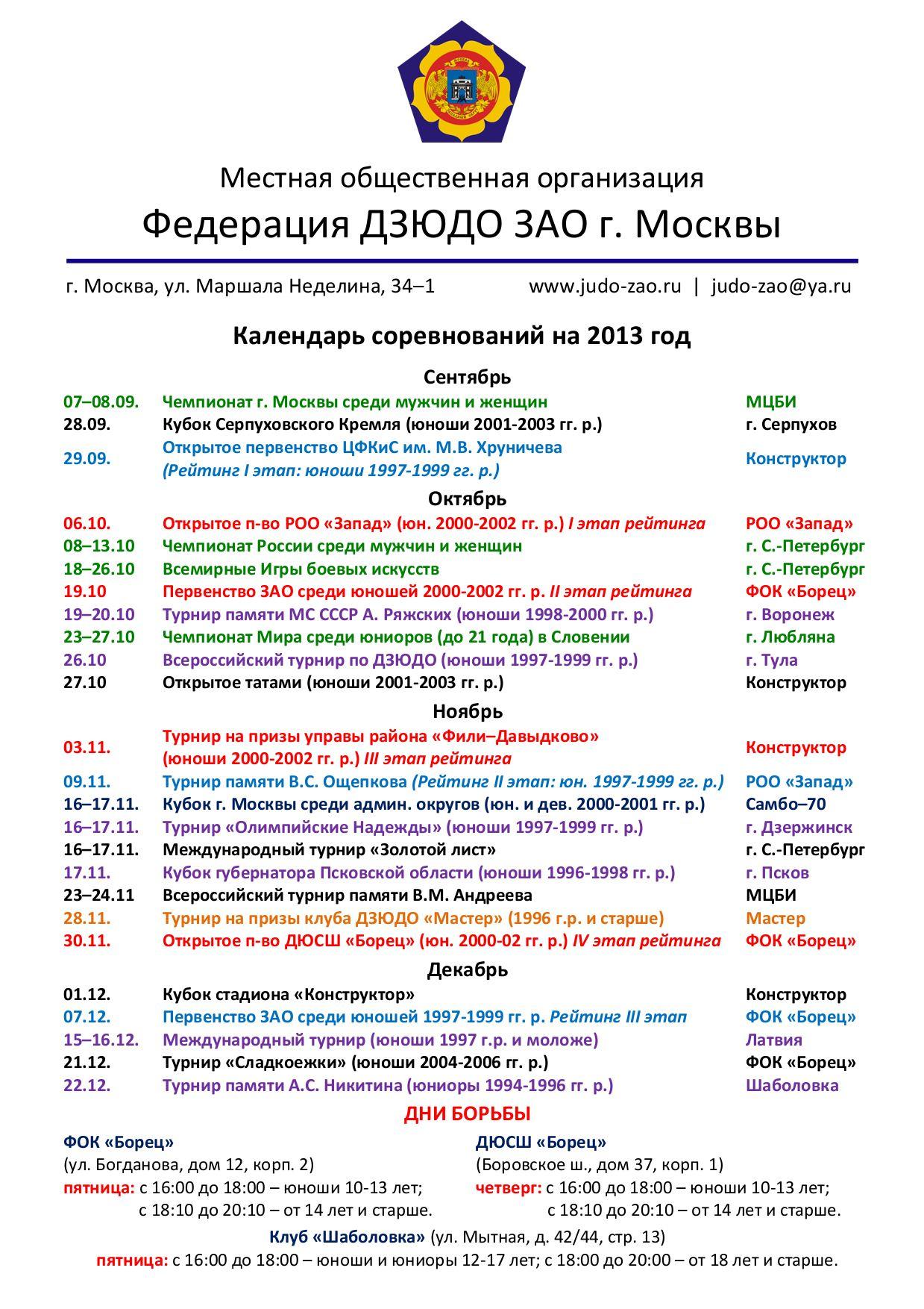 Календарь 2017 по дзюдо