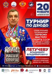 https://judo-zao.ru/index/2019/11.01.2019.jpg
